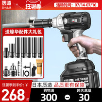 Japanese quality brushless electric wrench large torque rechargeable lithium electric impact wrench shelf worker strong auto repair wind gun