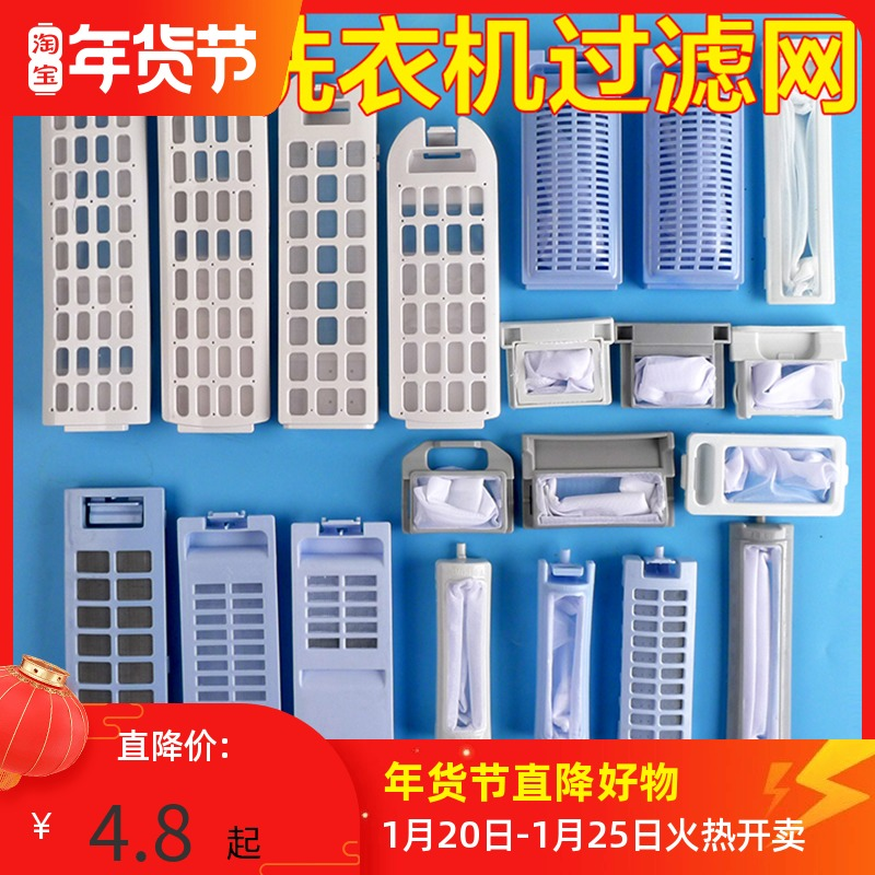 Haier washing machine accessories filter small prodigy screw filter box garbage filter pocket universal vacuum remover