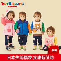 Japanese fortune bag cartoon child four pieces both wearing padded MIKIHOUSE HOT BISCUITS
