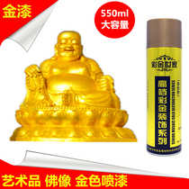Gold paint gold paint self-spray Buddha statue flash gold bright gold paint gold foil gold paint waterproof gold paint does not lose color