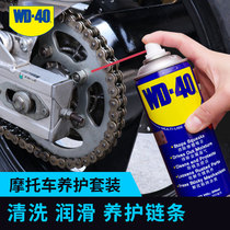 Locomotive chain oil heavy locomotive special car chain lubricant seal chain cleaning agent maintenance kit chain wax