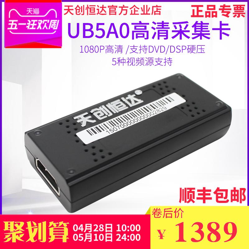 Tianchuang Hengda UB5A0HDV High Definition Acquisition Card