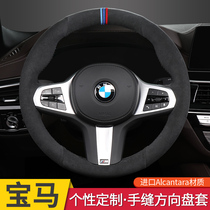 The Alcantara car steering wheel sleeve is suitable for BMW X6 series X2 series x3 series x5 series 7 series hand-stitched fur