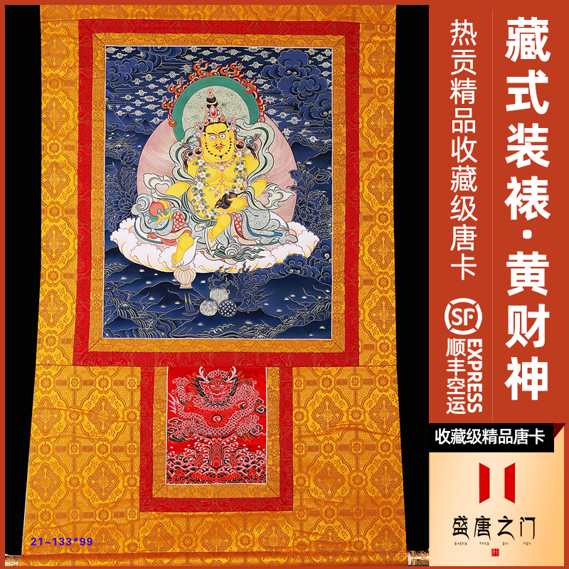 Sheng Tang's Gate Tibet boutique peinte à la main Hotgong Tangka Huangcai Dieu Tibétain Caicai salon Xuanguan Caicai peinture suspendue
