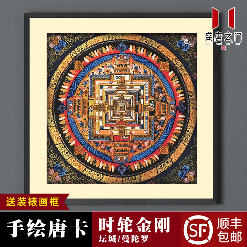 Pure hand-painted altar city Tangka when the wheel King Kong curse wheel Tibetan Nepal gold hanging painting with photo frame table decoration painting
