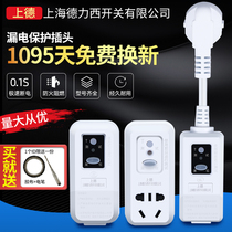 Shanghai Delixi switch air conditioning leakage protection plug 10A16A household electric water heater leakage protection socket