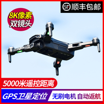 GPS brushless drone aerial camera HD professional grade 8K automatic return aircraft 5000 meters remote control aircraft