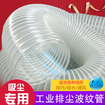 pvc transparent wire hose duct carpentry vacuum pipe engraving machine dust pipe ventilation pipe pipe hose