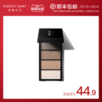 Perfect diary four color Eyebrow Powder waterproof anti-sweat natural easy to decolorize Lasting Eyebrow Pencil female