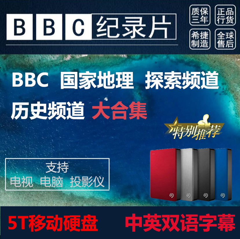bbc Chinese-British subtitles Documentary National Geographic Discovery Channel blockbusters and other full-episode 5T carry-on hard drives
