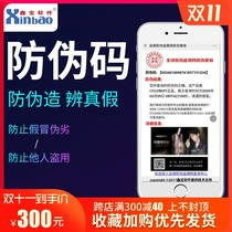 Xinbao one thing one yard true僞 query voice text message WeChat sweep can be super-linked mall large turntable sweepstakes public number two-dimensional code anti-counterfeiting generation products to display custom anti-counterfeiting system
