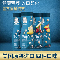 Gerber American Imports Garbo puff Strawberry Fruit Little Star Baby Baby auxiliary Food 4 cans combination
