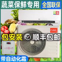 冷藏库小型冷库分体机冷气机水果蔬菜保鲜鲜花制冷机组全套风冷