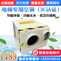 Elevator special air conditioning Single cold 1P heating and cooling 1 5HP waterless cooling Tourist elevator cargo elevator car special air conditioning