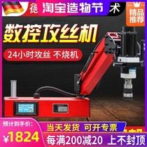 Electric tapping machine Automatic SERVO tapping machine Handheld desktop universal rocker arm intelligent CNC small tapping machine