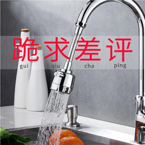 Household wash basin faucet splash head Joint can be rotated kitchen nozzle nozzle shower universal faucet washing dishes