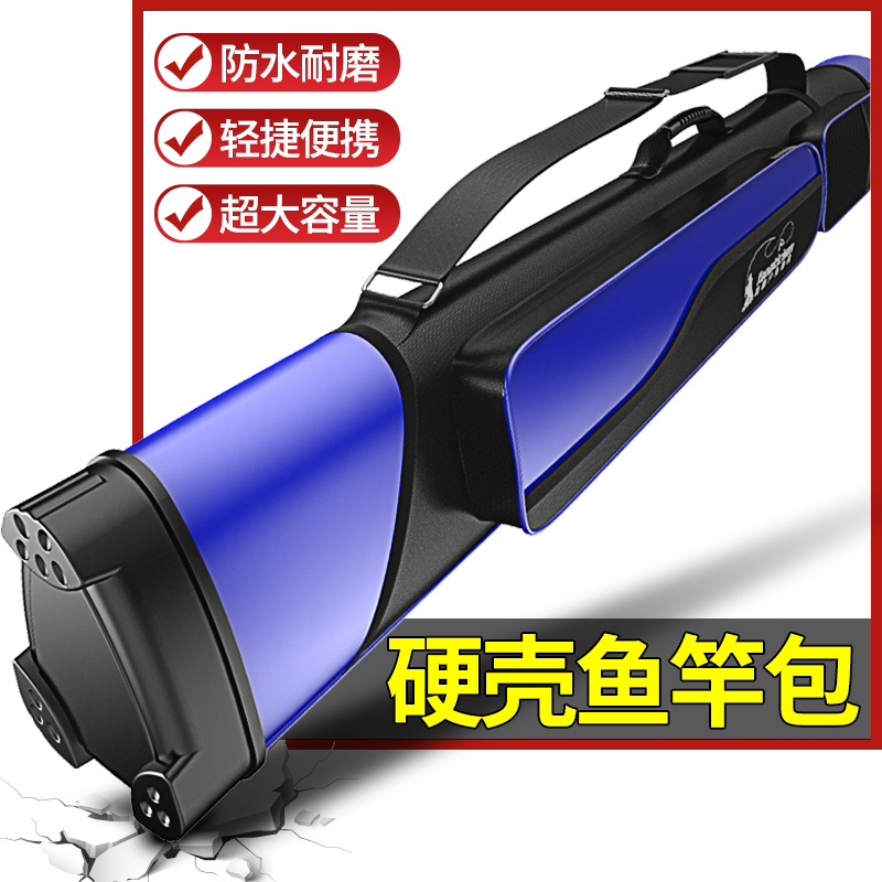Lightweight fishing rod bag waterproof hard shell 1.25 meters pole bag ultra-light multi-functional special price clearance fishing gear bag