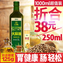Bama fire sesame oil 1L a press Guangxi natural authentic home pure hemp seeds wild mixed with honey water