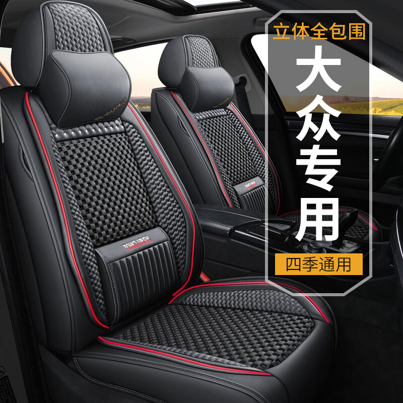 Car cushion Volkswagen 2021 new Long Yibao to speed up the exploration of the Four Seasons Pasat Jetta universal all-inclusive seat cover