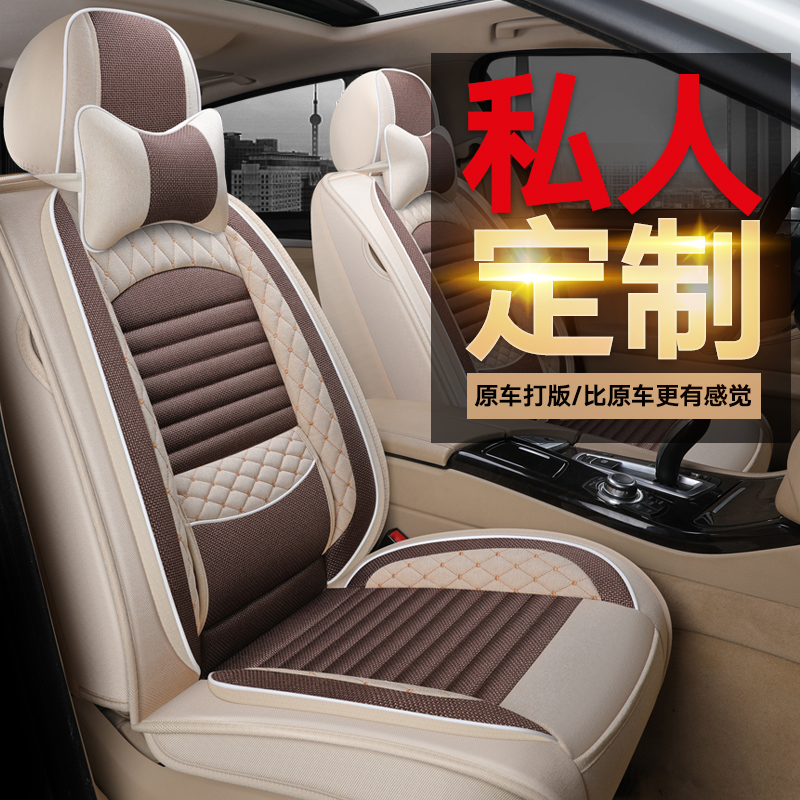 Car cushion four seasons GM Honda xrv Civic Ling Pai Fan crv Fit dedicated linen fully surrounded seat cover