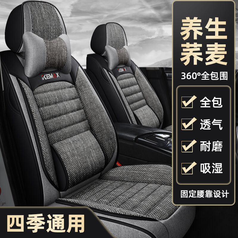 Car cushion four seasons universal full surrounded seat cover net red linen seat cover summer special car seat cushion