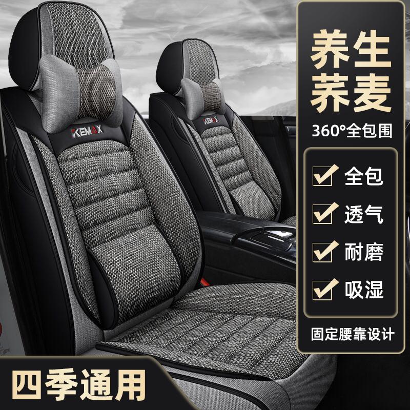 Coussin de voiture quatre saisons siège surround général ensemble net siège en tissu de lin rouge ensemble d'été coussin de siège d'auto spécial