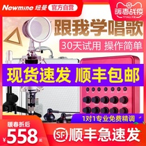 Newman S2 professional version of the broadcast equipment set sound card singing mobile phone dedicated a full set of k song Network red recording microphone anchor artifact fast hand capacitance microphone universal universal computer desktop