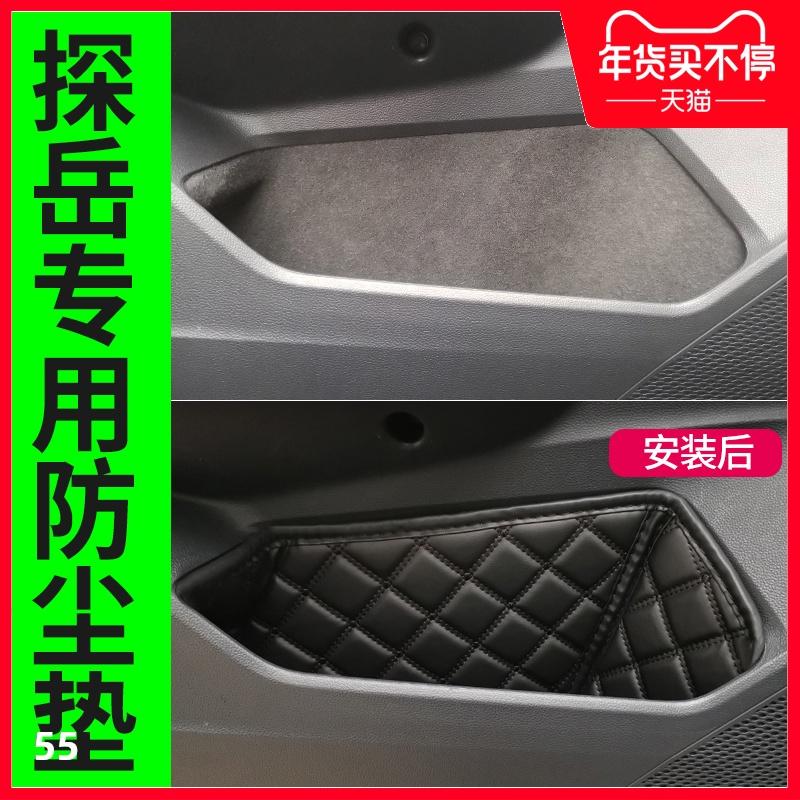 Special Foss 2020 probe door slot mat storage pad GTE car interior probe X parts automotive supplies