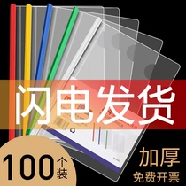 100 folder lever clip A4 pull桿 clip transparent insert thickened plastic data book clip book folder multi-layer student stationery paper clip binder file clip office supplies can be customized
