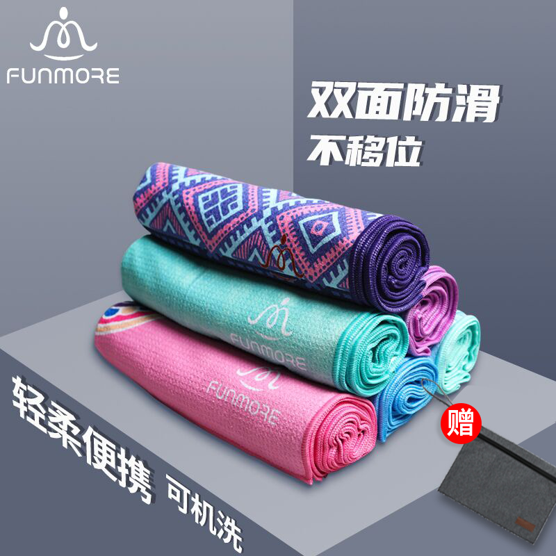 Van Mao portable professional yoga mat towel non-slip yoga blanket can be stacked sweat-absorbing fitness towel cloth girl