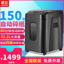 Aurora paper shredder Commercial high-power office automatic large-scale shredder Paper file shredder Electric shredder shredder artifact AS150CM