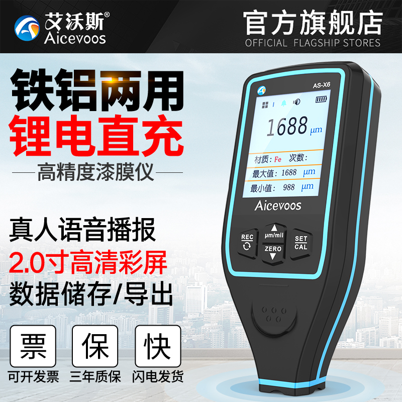 Avos high-precision coating thickness gauge lacquer film instrument automotive paint detector paint used car thickness measurement