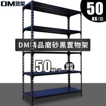 DM warehouse shelf shelf Supermarket display rack Multi-layer black iron shelf Household simple balcony angle steel storage rack