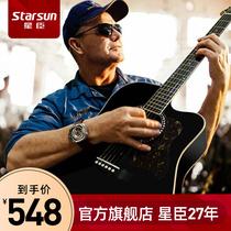 Starsun Starson Guitar DG220 120 Star Ballad 41 inch wood guitar beginner self-tringing students male and female