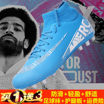 C Luo gaoguo football shoes broken nail dark brake TF female male children non-slip AG long nail student sports training shoes