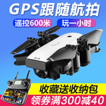 (Low power return) long life folding UAV HD Aerial shooting outdoor professional four-axis aircraft adult