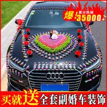 Lollipop main knot wedding car decorated car head flower wedding supplies set creative flower car suction cup-style fleet set up a full set