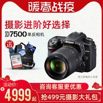 Nikon D7500 SLR professionnel HD Appareil photo numérique SLR caméra ensembles machine Maison