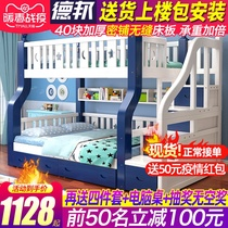 Full solid wood high and low bed bunk bed adult multi-function mother and child bed bunk bed