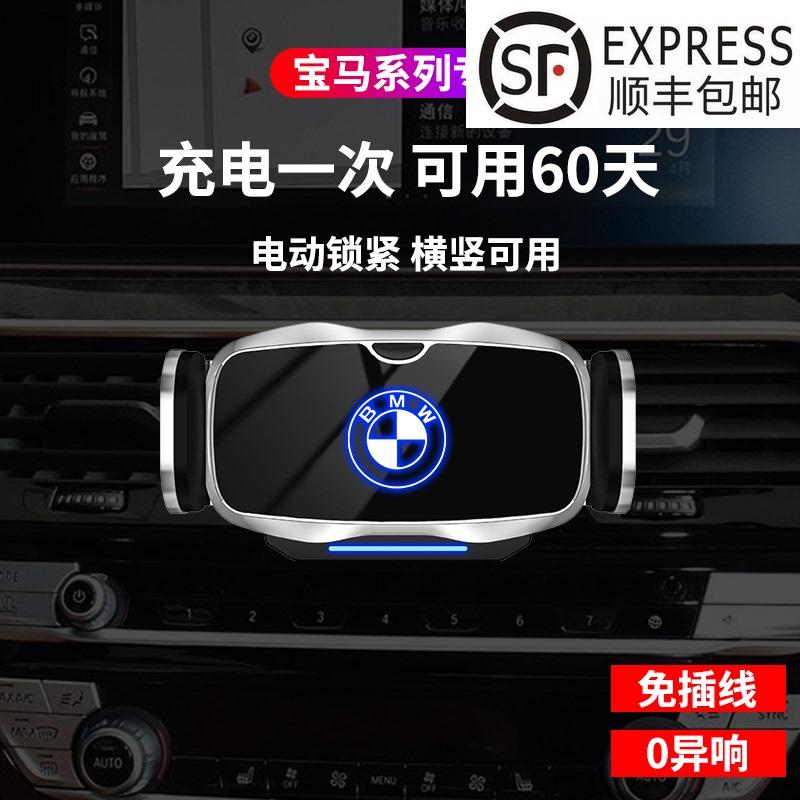 BMW nouvelle série 3 série 5 série 7 X3X1X5X6 spécial voiture téléphone mobile navigation support électrique modifié fournitures intérieures