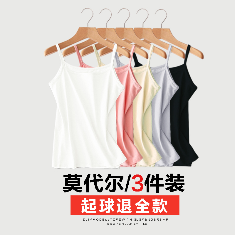 White bottom small camisole womens summer ride outside the fashion Modal wild sexy sleeveless top summer thin