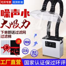 Ai Acupuncture smoke purifier Ai smoke soldering iron industry laser engraving welding smoke exhaust machine mobile