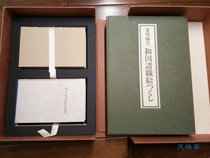 Hand-drawn Japanese paper with Japanese woodblock prints and Japanese ukiyo-e woodblock prints