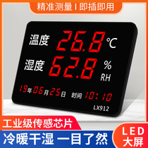 Enjoy the temperature hygrometer meter industrial LED number display instrument large screen high-precision cold storage shed room dedicated