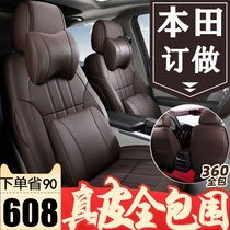 Dongfeng Honda CRV Lingpai 20 seat cover leather ten-generation Accord Civic XRV seat cover all-inclusive car seat cushion