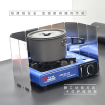 Outdoor stove head windscreen picnic wind shield with high-stack aluminum gas 竈 10 pieces