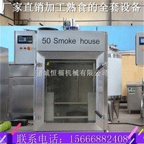 Smoked chicken smoked baking box processing bacon smoked processing equipment bacon sausage dryer halogen egg cooking Furnace