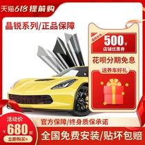 3M car film Full car film Front block explosion-proof heat insulation film Sun protection anti-UV glass crystal sharp 70