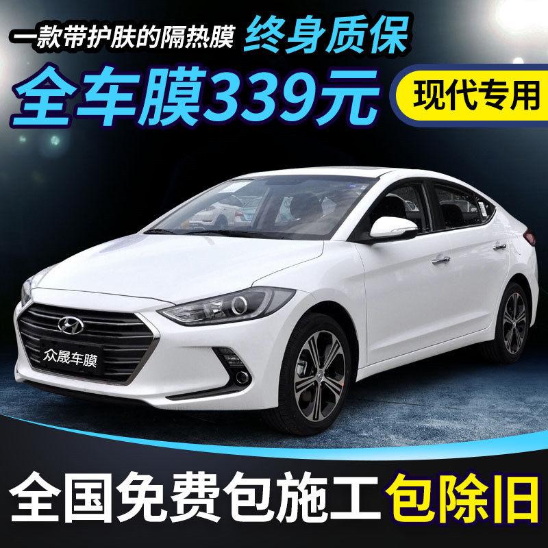 Hyundai collar pleasant ix35 Fistaix25TUCSON Lang famous car film full car glass insulation film