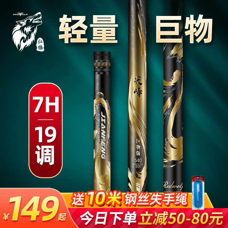 Red Wolf lightweight large-scale rod fishing rod hand rod ultra-light ultra-hard 19-tone giant rod ten brand-name Taiwan fishing rod green dragonfly